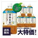 《送料無料》 サントリー 胡麻麦茶 1000ml×24本 ペット 「2ケースセット」