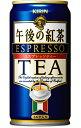 【紅茶】キリン 午後の紅茶 エスプレッソティー 185g  缶 1ケース《30本入》《1配送あたり最大4ケースまで同梱OK!》