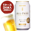 サントリー オールフリー 350ml缶 1ケース 〈24本入〉 ノンアルコールビール 《1配送あたり最大2ケースまで同梱OK!》