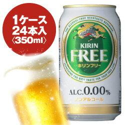 キリン フリー 350ml缶 1ケース