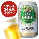 キリン フリー 350ml缶 1ケース〈24入〉 ノンアルコールテイスト飲料 3ケースまで同梱処理可能!