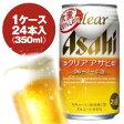 アサヒ クリアアサヒ 350ml缶 1ケース〈24入〉最大3ケースまで同梱可能!