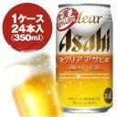 アサヒ クリアアサヒ 350ml缶 1ケース〈24入〉最大2ケースまで同梱可能!