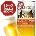 アサヒ クリアアサヒ 500ml缶 1ケース(24入)最大2ケースまで同梱可能!