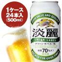 キリン 麒麟淡麗 グリーンラベル 500ml缶 1ケース(24入)最大2ケースまで同梱可能!