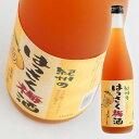 【中野BC】 はっさく梅酒 720ml