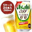 楽天酒宝庫 MASHIMOアサヒ オフ 350ml缶 1ケース〈24入〉最大3ケースまで同梱可能!