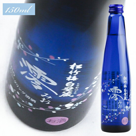 【宝酒造】 松竹梅・白壁蔵 澪(みお) 150ml 清酒スパークリング