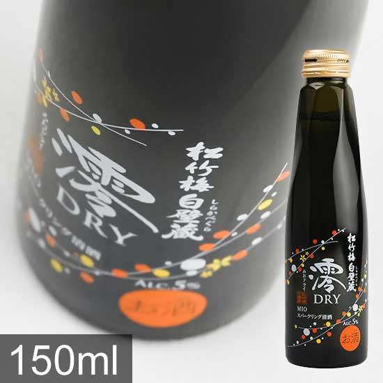【宝酒造】 松竹梅・白壁蔵 澪(みお) 《DRY》 150ml 清酒スパークリング