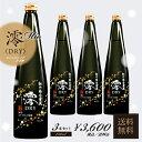 【宝酒造】 松竹梅・白壁蔵 澪(みお) 《DRY》 750ml×3本セット 清酒スパークリング 《送料無料》