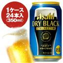 アサヒ スーパードライ ドライ ブラック 350ml缶〈24入〉最大2ケースまで同梱可能!