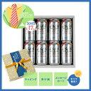 【缶ビールギフト】 ギフトセット A-2 8本入り《ドライゼロ350ml》【送料無料】【父の日】