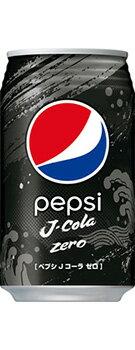 【サントリー】 ペプシ Jコーラ ゼロ 缶 340ml 1ケース《24本入》