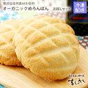 【送料無料】黄金に輝くキビ砂糖メロンパン&無添加ロールケーキ...
