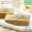 有機JAS認定北海道産小麦と焦がしバターたっぷり!しっとりフィナンシェ アールグレイ