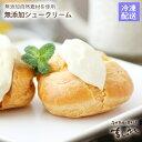 【再販】北海道厳選素材使用★オーガニックシュークリーム♪平飼い自然卵で出来た白いカスタードクリーム!!白さは無添加の証し!たっぷりクリームにサクサク生地♪アイスシューにも♪