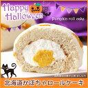 北海道えびすかぼちゃを使用したカボチャロールケーキ♪ホクホク甘いかぼちゃとペーストがたっぷりの秋限定...