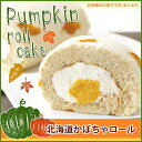 北海道えびすかぼちゃを使用したカボチャロールケーキ♪ホクホク...