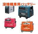【送料無料】やまびこ(新ダイワ) 溶接機 バッテリー EB35T(ポール)×3個セット SBW150D SBW170D-MFP
