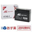 ヤマハ TZR250SPR適合バイクバッテリー AT4B-5(互換性GT4B-5,YT4B-BS,FT4B-5 等)