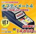 【送料無料】バイク用全自動充電器 オプティメイト4