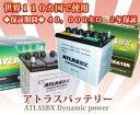 デンヨー 溶接機 ウェルパー140SS アトラスバッテリー 30A19L 【送料無料】 ACD180 ACD200 ACX170S,SS ACX140GSS DBD-200KS,YS