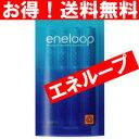 【送料無料】ランタンや懐中電灯に!!SANYO eneloop 単3形8本セット エネループNi?MH【即日発送】