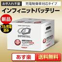 【送料無料】新品インフィニタル(INFINITAL)バッテリー 120D31R(充電制御車対応)