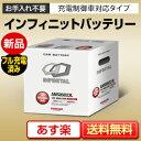 【送料無料】新品インフィニタル(INFINITAL)バッテリー 85D23L(充電制御車対応)