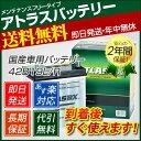 【送料無料】日産 セドリック,グロリア(Y30)用 42B19R 新品 『アトラスバッテリー』