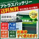 【送料無料】新品 アトラスバッテリー 55B24L/R