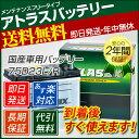 【送料無料】日産 セレナ(C24) セレナ(C25)用 75D23L 新品 『アトラスバッテリー』