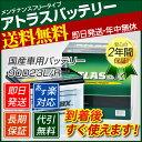 【送料無料】日産 セレナ(C25)用 90D23L 新品 『アトラスバッテリー』