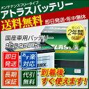 【送料無料】マツダ タイタン用 90D26R 2個セット 新品 『アトラスバッテリー』