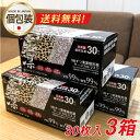 日本製マスク 国産マスク 個別包装 凛マスク 1箱30枚入り(3種類×10)3箱セット 合計90枚 サージカルマスク 送料無料(一部除く)