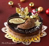 使用着『高端chocolat』5号预约折扣【圣诞蛋糕2013】法国产的varonachokoreto。【】※九州是运费+500,冲绳?一部孤岛运费+1000【预约】【限定】【受欢迎】[『プレミアムショコラ』5号 早割 【クリスマスケーキ 201
