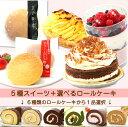 『5種スイーツと選べるロールケーキ』(6種類のロールケーキから一品選べます)お一人様初回限り、送料無料(※但し四国・中国・九州は送料+500円、沖縄・一部離島は配送不可)