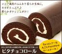 ありそで珍しい!チョコがけロールケーキ『ビタチョコロール』