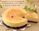 とうふチーズケーキ・ニューヨーク風 5号 ベイクドチーズケーキ ニューヨークチーズケーキ