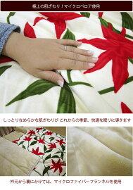 【Sbillaシビラ】マイクロベロアブランケットフローレスシングル毛布マイクロファイバーフランネルひざ掛け膝掛け肌掛け冬物寝具