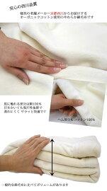 オーガニックコットン綿毛布西川シングル日本製シール織り毛布ブランケット無地あったかあたたか