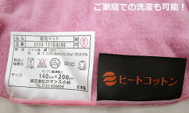 綿毛布ヒートコットンふんわりケットロマンス小杉シングル140×200cmHEATCOTTON毛布ブランケットヒートコットンケット吸湿発熱素材日本製送料無料