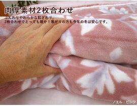 毛布シングル【ロマンス小杉】ノエル2枚合わせアクリルマイヤー毛布(シングルサイズ)毛布アクリル100%マイヤーブランケット肌掛け肌かけはだ掛け二枚合わせ静電気防止機能付き【送料無料】送料込み日本製