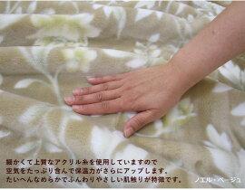 毛布シングル2枚合わせ送料無料日本製ロマンス小杉ノエルブランケットアクリル厚手マイヤー高品質の大阪泉州製あったかあたたか