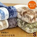 ボリュームタイプ 毛布 シングル 西川 衿付き 2枚合わせ 2.1kg ふっくら合わせ毛布 京