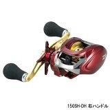 ダイワ(Daiwa) プリード 150SH−DH 右ハンドル