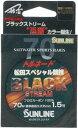 サンライン トルネード松田スペシャル競技 ブラックストリーム 70m 2.5号 ブラッキーカラー【ゆうパケット】