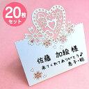 結婚式 メッセージ カード 席札 (20枚入) 【ハート型】 プレイスカード 名前 机上 札 披露宴
