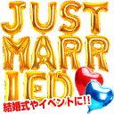 アルファベット バルーン ジャストマリッド 風船 結婚式 【JUST MARRIED】 受付 装飾 飾り 文字 アルファベットバルーン フォトラウンド レター ...