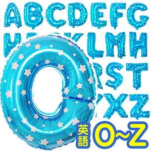 アルファベット バルーン OPQRSTUVWXYZ アルファベッ
